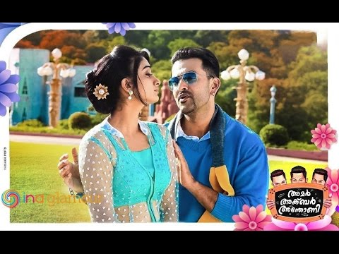 Amar Akbar Anthony | Manjaadum Full  Video Song | Prithviraj, Jayasurya, Indrajith, Namitha Pramod