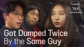 Got Dumped Twice By the Same Guy [Farewell Taxi] • ENG SUB • dingo kdrama