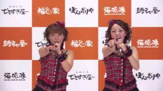 海援隊グループ 2013 レギュラーCM 福わ家 AKB篇.