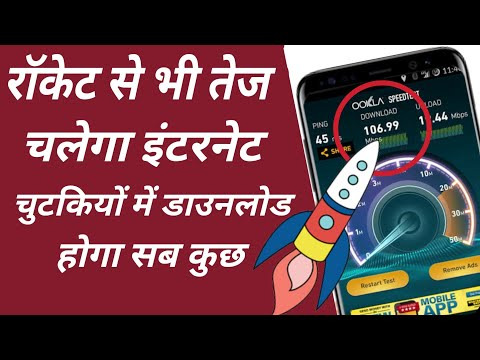 How To Increase Internet Speed Settings Android Smartphone