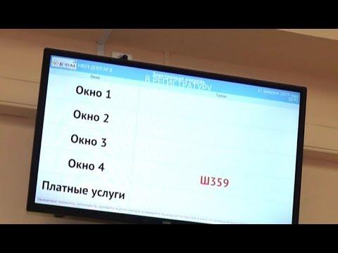 Бережливые поликлиники в Челябинске