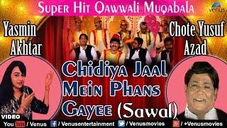 Chidiya Jaal Mein Phans Gayee (Sawal) Full Video Song | Qawwali Muqabla | Singer : Chhote Yusuf Azad