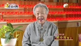 大安寺8屆 陳玲珠賢士【老祖仙跡179】| WXTV唯心電視