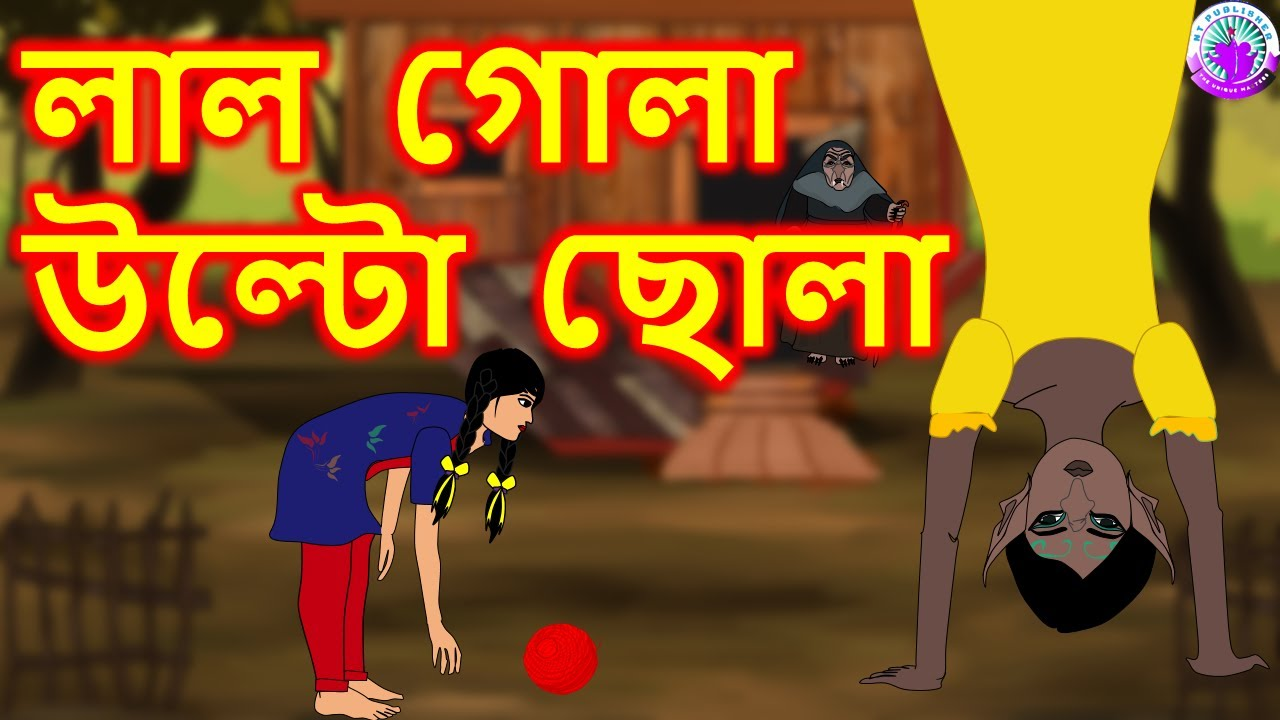 লাল গোলা উল্টো ছোলা -   Bengali Fairy Tales |  New Rupkothar Golpo  | Bangla Cartoon | NT Publisher