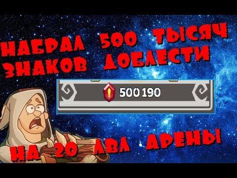 Hustle Castle 🔥 Набрал 500 000 знаков доблести на 20 лвл! 😱