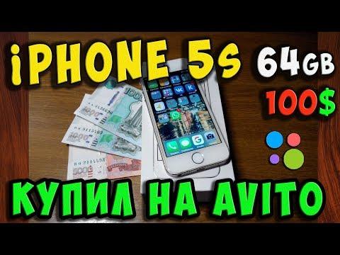 Покупка IPhone 5s 64gb на авито / Стоит ли покупать под конец 2017?