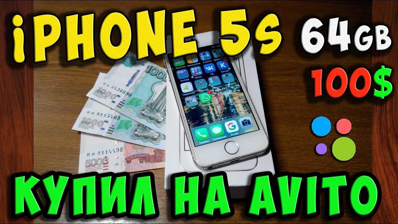 Бесплатные объявления о продаже мобильных телефонов, смартфонов apple, samsung, sony в москве. Самая свежая база объявлений на avito.