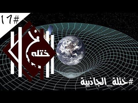 الأرض المسطحة - خرافة الجاذبية