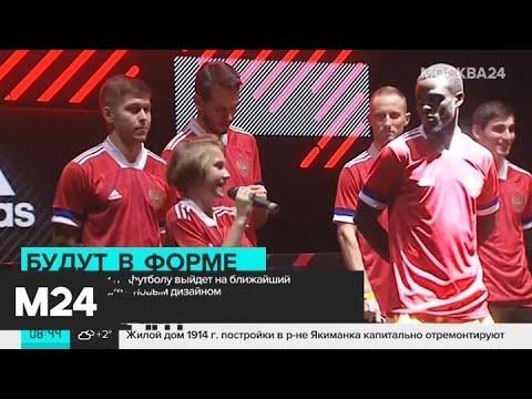 Представлена новая форма сборной России по футболу - Москва 24