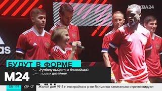 Представлена новая форма сборной России по футболу Москва 24