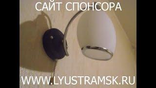 установить и подключить бра с шнуром-выключателем ЛС 162/1(11126/1) своими руками