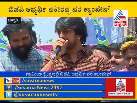 Sudeep Accepts Sriramulu Request, Campaigns For Somashekar Reddy In Bellary