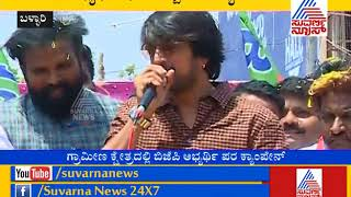 Sudeep Accepts Sriramulu Request, Campaigns For Somashekar Reddy In Bellary