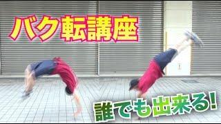 【バク転講座】一日で誰でも出来る!バク転の裏技!やり方!【HOW to backflip】Everyone can complete backflip in one day. thumbnail