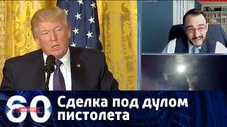 60 минут. Америка требует от Китая разобраться с Северной Кореей. Новое ток-шоу от 13.04.2017