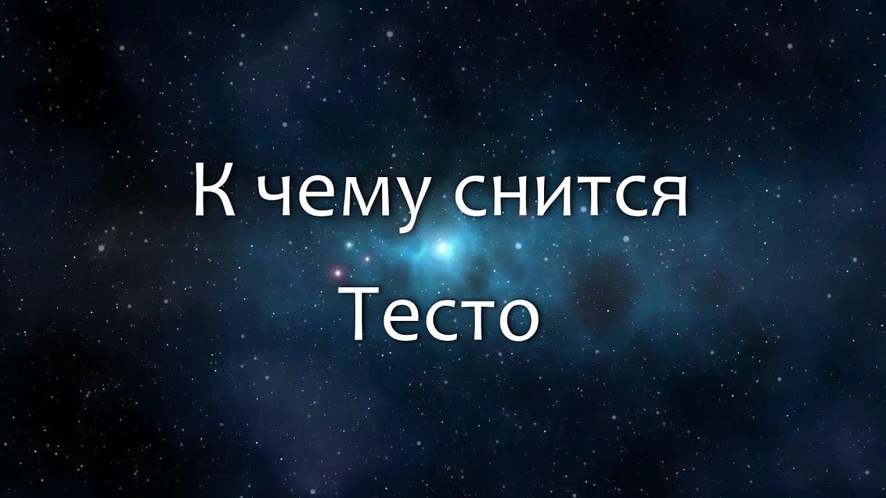 К чему снится Тесто (Сонник, Толкование снов)