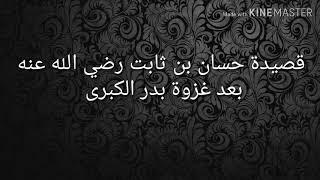 قصيدة حسان بن ثابت بعد غزوة بدر بصوت جميل