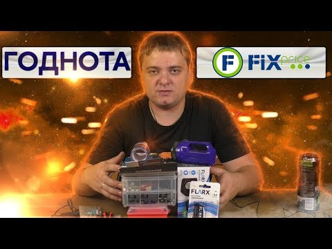 Топовые товары из Fix Price и колонки за 199 рублей