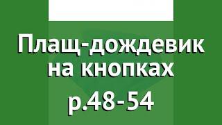 Плащ-дождевик на кнопках р.48-54 (BoyScout) обзор 61088 производитель ЛинкГрупп ПТК (Россия)