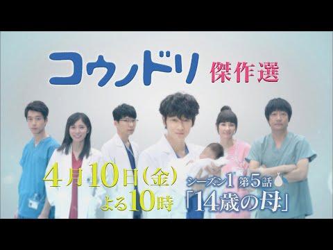 綾野剛 コウノドリ CM スチル画像。CM動画を再生できます。