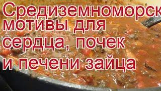 Как приготовить зайца пошаговый рецепт - Средиземноморские мотивы для сердца, почек и печени зайца