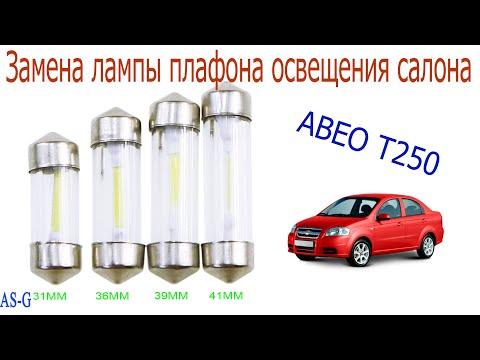 Замена лампы плафона освещения салона Шевроле Авео