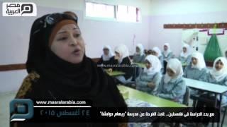 """مصر العربية   مع بدء الدراسة فى فلسطين.. غابت الفرحة عن مدرسة """"ريهام دوابشة"""""""