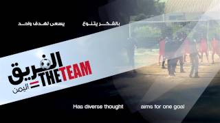 the team Yemen song Arabic and English lyrics