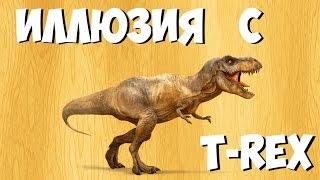 ИЛЛЮЗИЯ С T-REX!!!