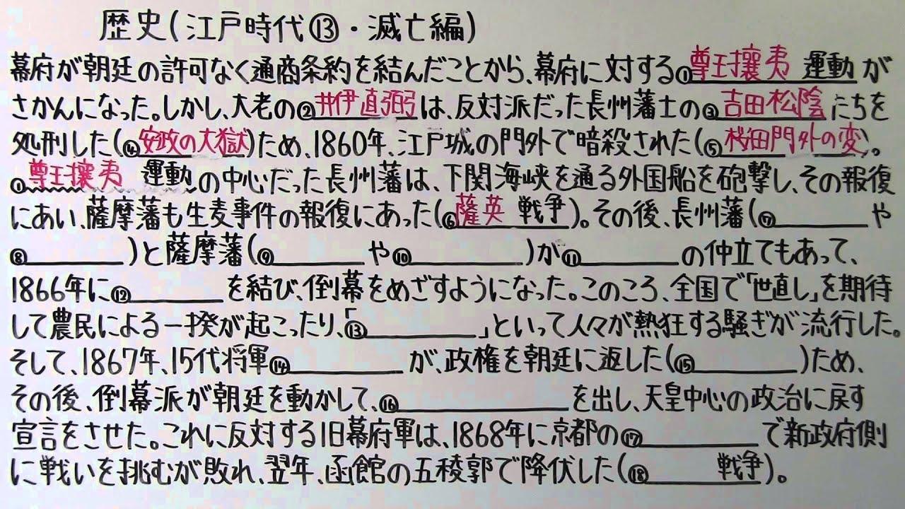 社会】 歴史-55 江戸時代⑬ ・ ...