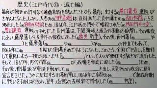 【社会】  歴史-55  江戸時代⑬ ・ 滅亡編