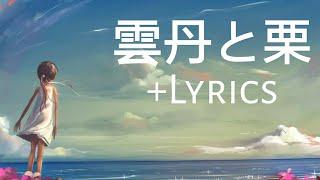 【雲丹と栗】Uni to Kuri | ずっとまよなかでいいのに +Lyrics