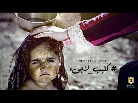 #كليب_لاجىء عمران البقاعي | Refugee_Clip Omran Al-bukaai#