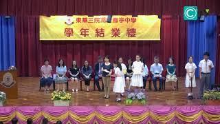 twghfwfts的東華三院馮黃鳳亭中學2017- 2018 結業禮相片