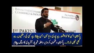Interior Minister Shehryar Khan Afridi Dabangg Message to Pakistan Enemies - PTI Imran Khan News