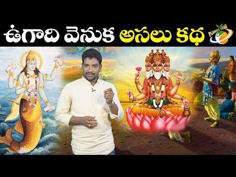Real Story Behind Telugu New Year Ugadi | Ugadi Story | With CC | Planet Leaf
