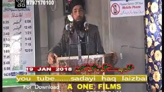 Emotional short vedio clip of AASHIQ SALAFI 19 JAN 2018 ABOUT ZAINAB FROM PAKISTAN