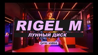 Rigel M  - Лунный диск (Lyric video)