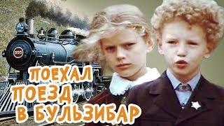 Поехал поезд в Бульзибар (1986). Детский и музыкальный фильм, сказка