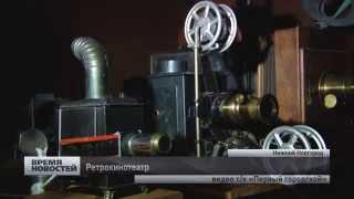 ретро-кинотеатр открыт в Нижнем Новгороде