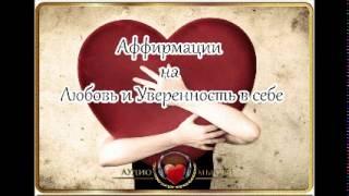 видео Аффирмации на любовь