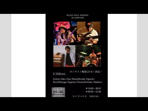 Soul & Blues Session in Okinawa