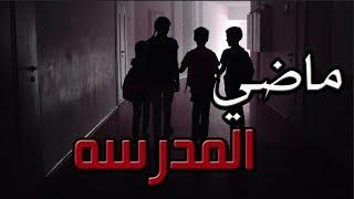 قصص جن : ماضي طالبات المدرسه !! (واقعيه)