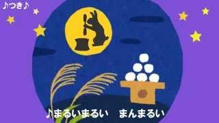 月 つき 童謡 子供向けの歌