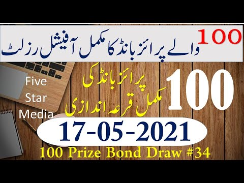 100 Prize Bond Complete Result 17 May 2021 I Prize bond Draw 17-5-202 I 100