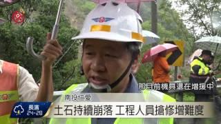 埔霧公路74.8K坍方搶通 夜間擬禁通行 2017-06-15 TITV 原視新聞
