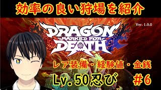 [LIVE] ★効率の良い狩場紹介 Lv.50忍び Dragon Marked For Death【VTuber】ネタバレ注意