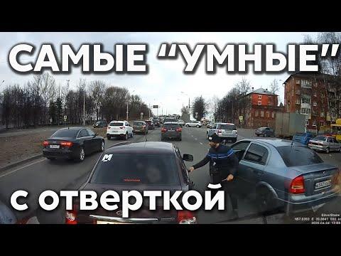 """Подборка САМЫХ """"УМНЫХ"""" водителей #373"""