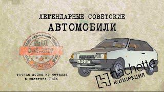 ВАЗ 2108 / Коллекционный / Советские автомобили Hachette № 80/ Иван Зенкевич