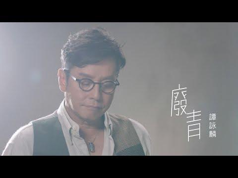 譚詠麟 Alan Tam - 《廢青》MV